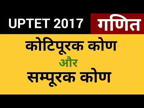 UPTET 2017 math | math for UPTET | math questions for UPTET | Hindi