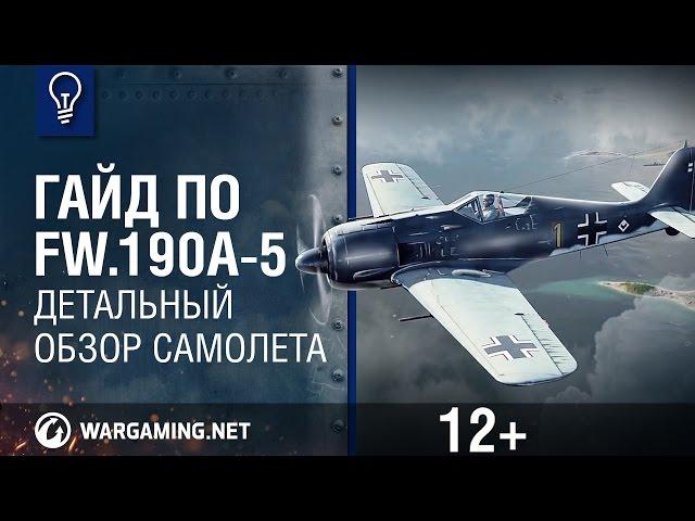 Гайд по Fw.190A-5