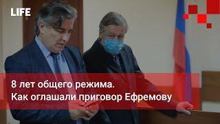 8 лет общего режима  Как оглашали приговор Ефремову