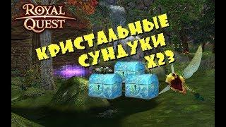 Royal Quest Кристальные Сундуки x23