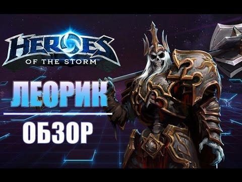 видео: heroes of the storm: ЛЕОРИК. Обзор персонажа.