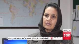 LEMAR News 24 March 2016 /۵  د لمر خبرونه ۱۳۹۵ د وري