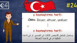 تعلم اللغة التركية مجاناً المستوى الأول الدرس الرابع والعشرون (أحرف الحماية)