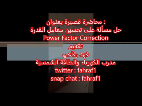 حل مسألة تحسين معامل القدرة لمصنع power factor correction thumbnail