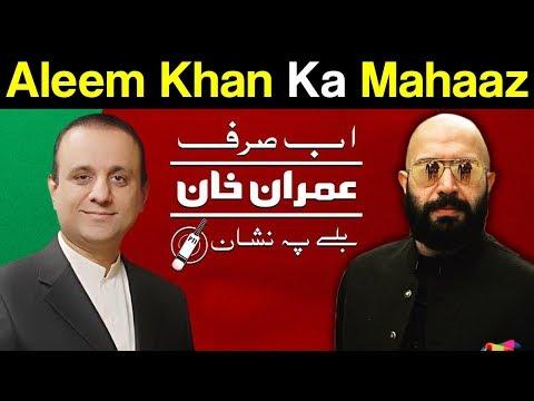 Mahaaz with Wajahat Saeed Khan - Aleem Khan Ka Mahaaz - 1 July 2018 | Dunya News