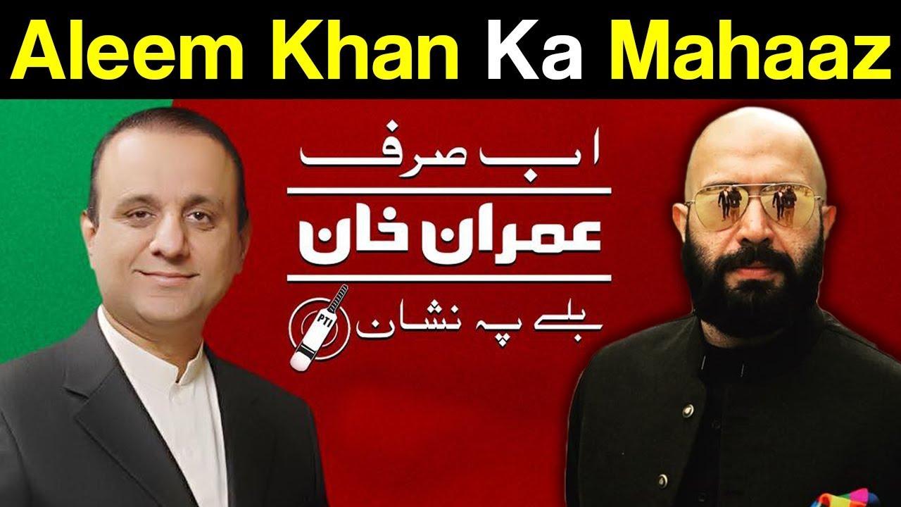 Mahaaz with Wajahat Saeed Khan - Aleem Khan Ka Mahaaz - 1 ...