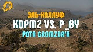 KOPM2 vs. P_BY. РОТА gromzor'a. Эль-Халлуф