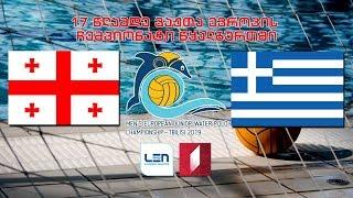 #წყალბურთი საქართველო - საბერძნეთი / Georgia vs Greece 17 წლამდე ვაჟთა ევროპის ჩემპიონატი #LIVE