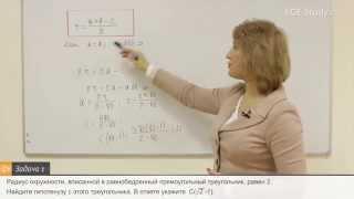 49.  Геометрия на ЕГЭ по математике. Вписанная окружность.