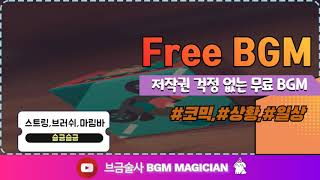 브금술사 무료BGM / 코믹,상황,일상, / 슬금슬금 …