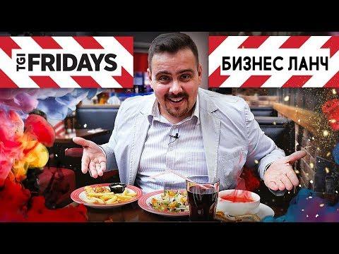 Бизнес ланч | TGI Fridays (Фрайдиз) | Выпуск #5