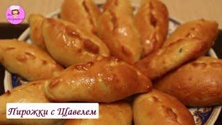 Готовим пирожки с щавелем /Cooking pies with sorrel