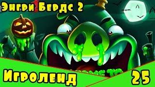 Мультик Игра для детей Энгри Бердс 2. Прохождение игры Angry Birds [25] серия