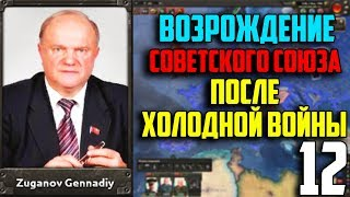 КОНЕЦ БЛИЗОК! / ВОССТАНОВИТЬ СССР В 1991 / HEARTS OF IRON 4 (12 Часть)