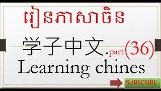 រៀនភាសាចិន ភាគ 36 learning Chinese For Beginners Part 36