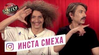 Код Кучмы, Селфи с голым и Яичко брутального мужика | Инста Смеха