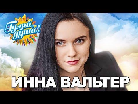 Инна Вальтер - Исповедь хулиганки - Видеоальбом