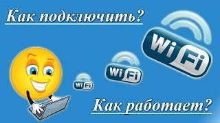 Что такое Wi-fi / вай-фай