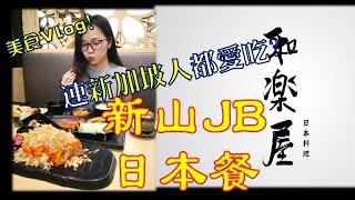 【日本料理】马来西亚新山JB  l  不只大马人爱吃 连[新加坡人]都爱的日本餐!! Vlog!  (片尾:挑战极限!嘴超酸!!)