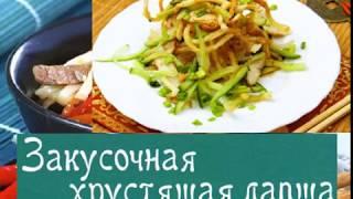 Китайская кухня  Закусочная хрустящяя лапша