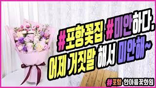 2020-12-07| 포항꽃집 한아름꽃화원| 꽃다발 영…