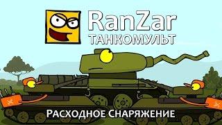 видео: Танкомульт: Расходное Снаряжение. Рандомные Зарисовки.