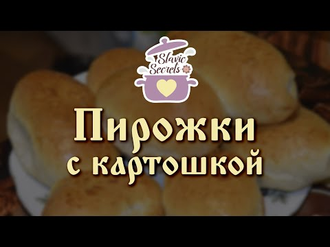 Slavic Secrets 53 Пирожки с картошкой