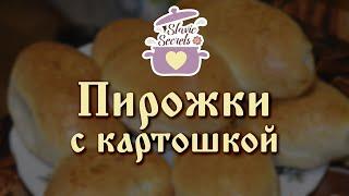 Пирожки с картошкой. Тесто на картофельном отваре / Выпечка / Slavic Secrets