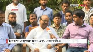 এবি ব্যাংক ইলেকশন এক্সপ্রেস || আসন- ২৭১ || নোয়াখালী-০৪ || 04 PM DBC Daily News 20/10/18