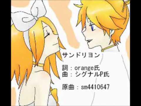 【鏡音リンレン】サンドリヨン 【Kagamine Rin & Len】Cendrillon