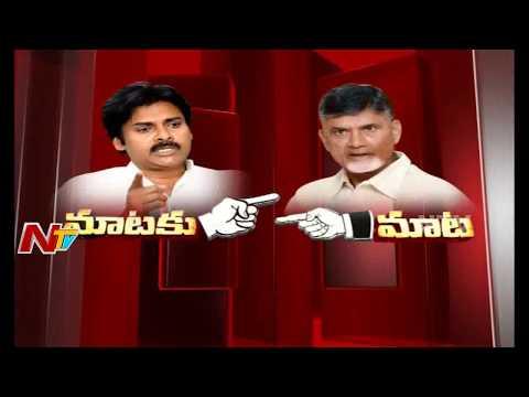War Of Words Between CM Chandrababu & Pawan Kalyan  Mataku Mata  NTV
