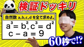 【検証】共通テスト受験生は2次の数学解けるのか?【ドッキリ】