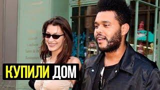 Белла Хадид и The Weeknd новое жилье парочки