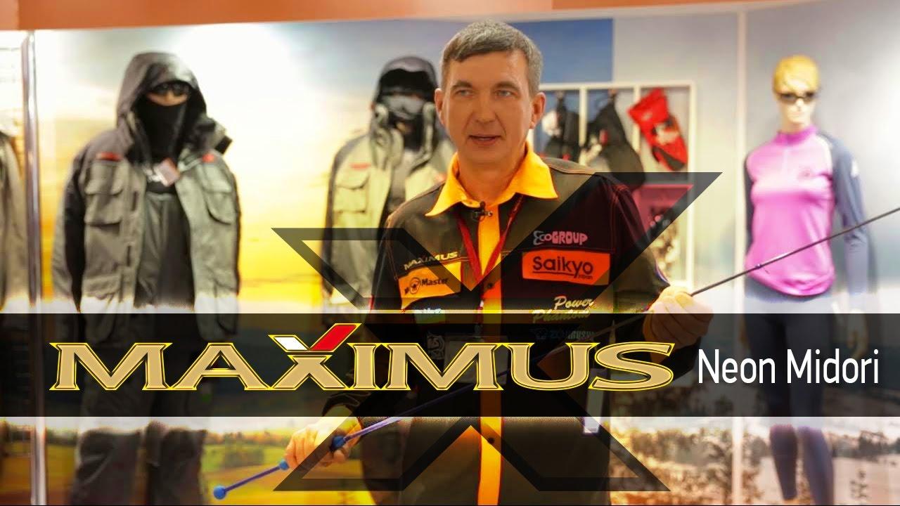 Купить спиннинг maximus в интернет-магазине kiwi-market. Лучшая цена. Огромный выбор в каталоге. Доставка по всей территории россии.