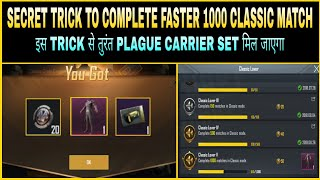 HOW TO COMPLETE 1000 MATCH FASTER IN CLASSIC MODE || SECRET TRICK TO GET PLAGUE CARRIER SET IN PUBG