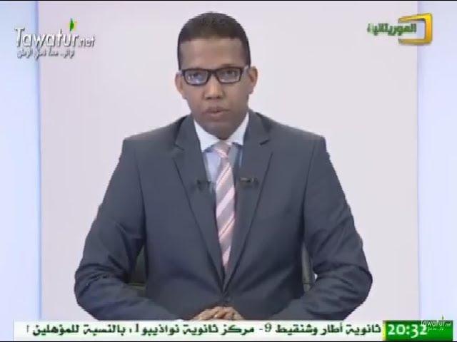 نشرة أخبار قناة الموريتانية 10-07-2017- محمد ولد بديدي