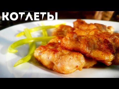 Рубленные куриные котлеты по министерски рецепт. Вкусные домашние котлеты из куриного филе