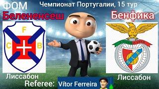 ФОМ Чемпионат Португалии за Бенфику 15 тур Белененсеш Лиссабон Бенфика Лиссабон