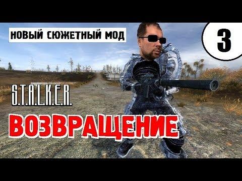 СТАЛКЕР ✸ ВОЗВРАЩЕНИЕ ✸ 3 серия - ФИЛИН и ТАЙНА ОАЗИСА!