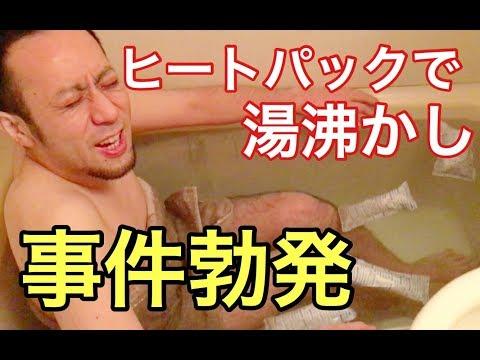 【実験】ヒートパックでお風呂を沸くか実験したら事件発生!!(元自衛隊芸人トッカグン)