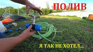 как сделать полив огорода