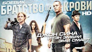 Братство по крови /Reunion/ Боевик HD