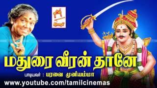 Download Madurai veeran thane மதுரை வீரன் தானே பாடியவர்-பரவை முனியம்மா MP3 song and Music Video
