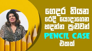 ගෙදර තියන රෙදි යොදාගෙන හදන්න පුළුවන් pencil case එකක්   Piyum Vila   28 - 06 - 2021   SiyathaTV Thumbnail