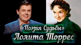 Лолита Торрес -- док. фильм Е. Понасенкова