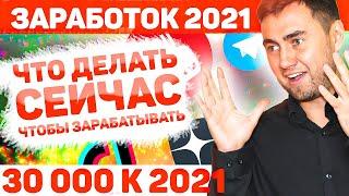 НЕ ПРОСПИ 2021 какой заработок в интернете начать сейчас чтобы быть на коне в 2021