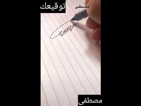 توقيع اسم مصطفى Youtube