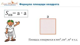 математика формулы 5 класс