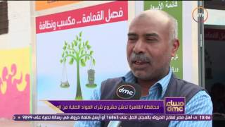مساء dmc - محافظة القاهرة تدشن مشروع شراء المواد الصلبة من المواطنين