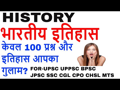 GK: INDIAN HISTORY TOP 100 MCQ FOR SSC CHSL 2018 || इसे कर लिया तो 4 NO . पक्के ||